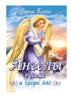 Ангелы помогают. Комплект из 3-х книг 4