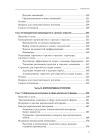 Современный стратегический анализ 8