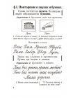 Учебник русского языка для 1 класса начальной школы [1953] 4