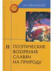 Поэтические воззрения славян на природу (3 тома) 2