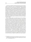 Начала планетарной этики в философии русского космизма. Том 2 8