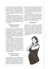 Самая полная иллюстрированная книга российской мамы 6