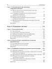 Педагогическая психология. Учебное пособие. Стандарт третьего поколения 3