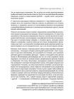 Психология стресса 4