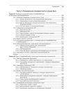 Современный язык Java. Лямбда-выражения, потоки и функциональное программирование 10