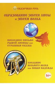 """Книжка- раскраска """"Собери свою Матрёшку"""" + Книжка """"Образование эпохи Волка"""""""