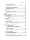 Современный язык Java. Лямбда-выражения, потоки и функциональное программирование 12
