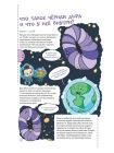 Нескучная наука. Учёные ответы на детские вопросы 7