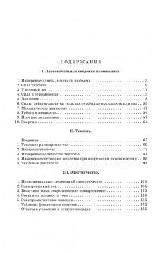 Сборник вопросов и задач по физике для 6-7 классов [1958]