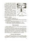 Физическая география. Учебник для 5 класса [1958] 5