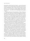 Россия: уроки кризиса. Как жить дальше? 6