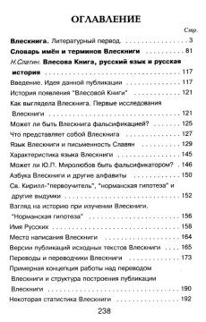 Влесова Книга (твёрдый переплёт)