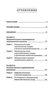 Рывок в будущее. Россия в новых технологическом и мирохозяйственном укладах
