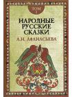 Народные русские сказки. В 3-х томах 2