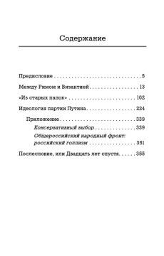 Лис Севера. Большая стратегия Владимира Путина