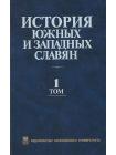 История южных и западных славян. Комплект из 2-х томов 2