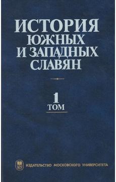 История южных и западных славян (2 тома)