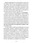 Мир Славянских Богов 3