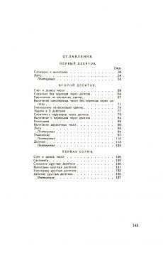 Арифметика. Учебник для первого класса начальной школы