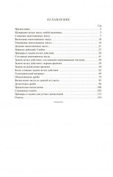Сборник арифметических задач и упражнений для начальной школы. Часть 4
