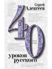 Сорок уроков русского. Комплект из двух книг 3