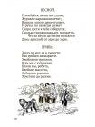 Книга по исправлению недостатков речи [1938] 3