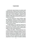 """""""Храм Соломона"""". От Хирама до наших дней 3"""