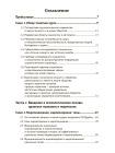 Основы социологии. Том 1 2