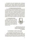 Юный химик. 100 химических опытов в быту [1956] 6