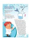 Весёлые научные опыты для детей. 30 увлекательных экспериментов в домашних условиях. 3