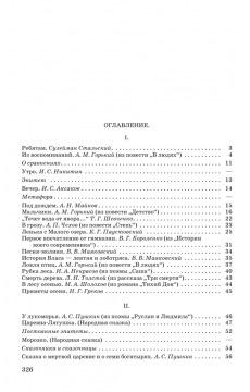 Родная литература. Хрестоматия для 5 класса [1941]