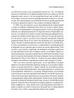 """Горячие"" точки. Геополитика, кризис и будущее мира 5"