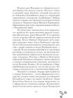 Русские путешественники. Великие открытия 4