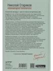 Судебный отчет по делу антисоветского право-троцкистского блока 2