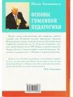 Основы гуманной педагогики. Книга 3. Школа жизни 2