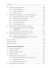 Теория менеджмента. Учебник для бакалавров 8