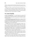 GraphQL: язык запросов для современных веб-приложений 7