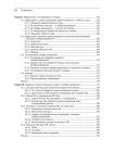 Современный язык Java. Лямбда-выражения, потоки и функциональное программирование 7
