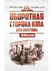 Сталин. Неизвестные архивы СССР (Комплект из 6-ти книг) 3