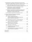 Экономика инновационного развития. Управленческие основы экономической теории 3