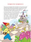 Шахматы для детей. Обучающая сказка в картинках 3