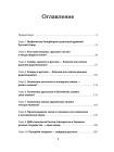 ДНК-генеалогия славян: новые открытия 2
