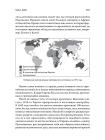 """Горячие"" точки. Геополитика, кризис и будущее мира 4"
