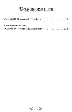 Сэнсэй-3. Исконный Шамбалы