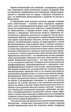 Комментарий к Конституции Российской Федерации (постатейный). С комментариями Конституционного суда РФ. С изменениями, одобренными в ходе общероссийского голосования 1 июля 2020 года