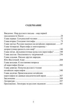 Русская основа китайской письменности (твёрдый переплёт)