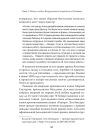Под знаменами демократии. Войны и конфликты на развалинах СССР 6