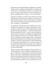 Русско-японская война 1904-1905 гг. Потомки последних корсаров 5