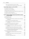 Твердотельное моделирование сборочных единиц в СAD-системах09514 6