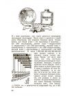 Вечера занимательной арифметики для 4 класса [1960] 3